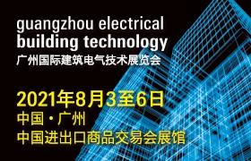 2021广州国际建筑电气技术及智能家居展览会