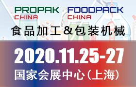 2020上海国际食品加工与包装机械展览会联展