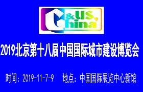 2019第十九屆中國國際城市建設博覽會