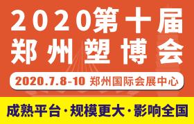 2020第十屆中國鄭州塑料產業博覽會