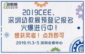 2019深圳国际幼儿教育用品暨装备展览会
