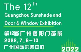 2021第十一屆廣州遮陽門窗展覽會