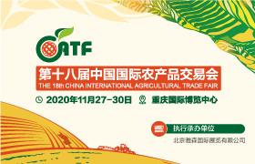 2020第十八届中国国际农产品交易会