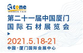 2021第二十一届中国厦门国际石材展览会