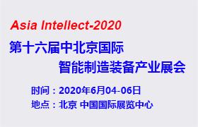 2020第十六届中国北京国际智能制造装备产业展览会