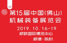 2019第 十五届佛山机械装备展览会