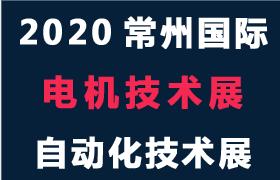2020第6届常州国际电机技术博览会暨零配件采购交易会