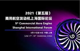 2021商用航空发动机上海国际论坛