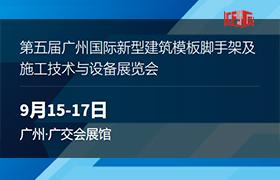 2021广州国际新型建筑模板脚手架及施工技术与设备展览会