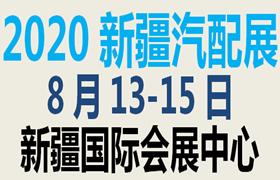 2020新疆汽车服务业博览会