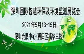 2020深圳国际智慧环保及环境监测展览会