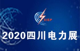 2020第十八屆四川國際電力產業博覽會
