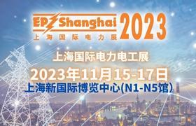 2020上海国际电力电工展