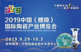 2019中国(醴陵)国际陶瓷产业博览会