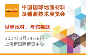 2021中国国际地面材料及铺装技术展览会