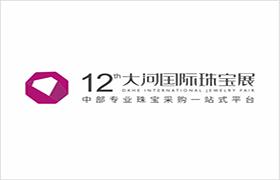 2019第十二届大河国际珠宝展