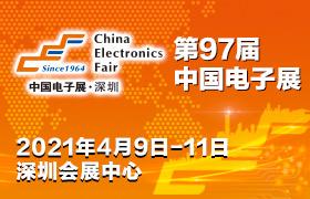 2021中國電子展