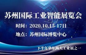 2020苏州国际工业智能展览会