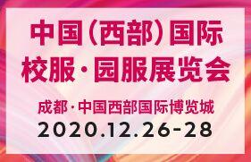 2020中国(西部)国际校服•园服展览会