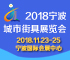 2018寧波城市街具展覽會