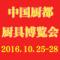 2016中国厨都国际厨具博览会