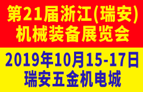 2019第二十一届浙江(瑞安)机械装备展览会