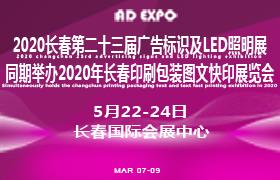 2020长春第二十三届广告标识及LED展印刷包装图文印刷展