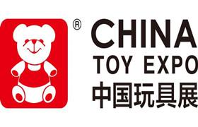2020第十九届中国国际玩具及教育设备展览会(CTE中国玩具展)
