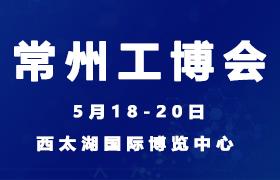2020第八届常州国际工业装备博览会