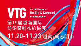 2019越南国际纺织暨制衣机械展