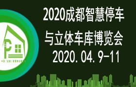 2020中国(成都)智慧物业博览会