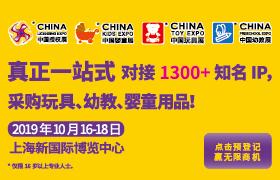 2019中国国际玩具及教育设备展览会