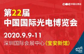 2020中國國際光電博覽會