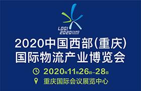2020中国西部(重庆)国际物流产业博览会