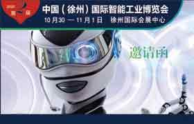 2020中国(徐州)机械机床智能工业博览会