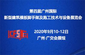 2020第四届广州国际新型建筑模板脚手架及施工技术与设备展览会