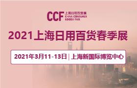 2021上海国际日用百货商品(春季)博览会