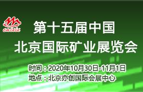 2020第十五届中国北京国际矿业展览会