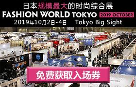 2019东京国际时尚产业展 秋季展