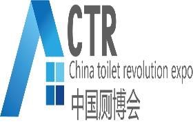 2019中國(上海)廁所產業技術設備博覽會