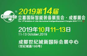 2019第十四届立嘉国际智能装备展览会(成都展)