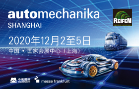 2020上海国际汽车零配件、维修检测诊断设备及服务用品展览会