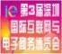 2017第三届深圳国际互联网与电子商务博览会