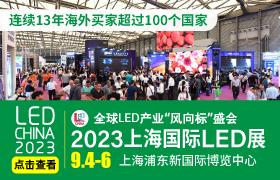 2019第十六屆上海國際LED展