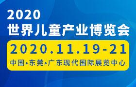 2020世界儿童产业博览会暨世界玩具展