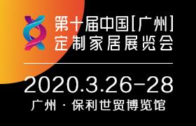 2020中国(广州)定制家居展览会