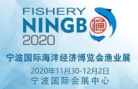 2020宁波国际海洋经济博览会渔业展