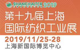 2019第十九届上海国际纺织工业展览会