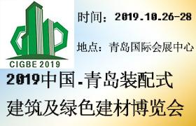 2019中国青岛装配式建筑及绿色建材博览会