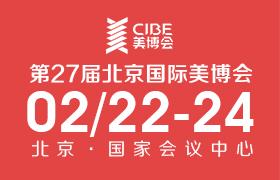 2021北京国际美博会